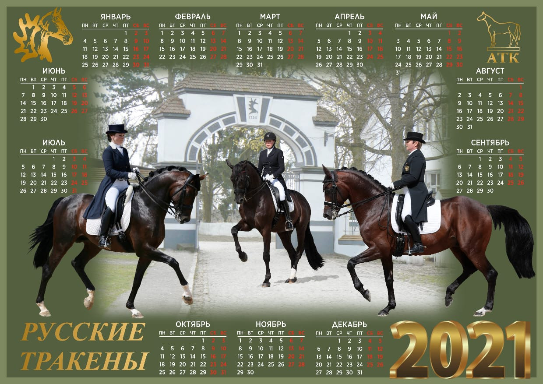 Календарь атк выездка.jpg