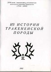Лит_ист.трак.пор.2002г.jpg