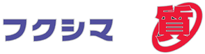 フクシマ質屋rogo