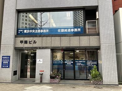 横浜中央法務事務所外観