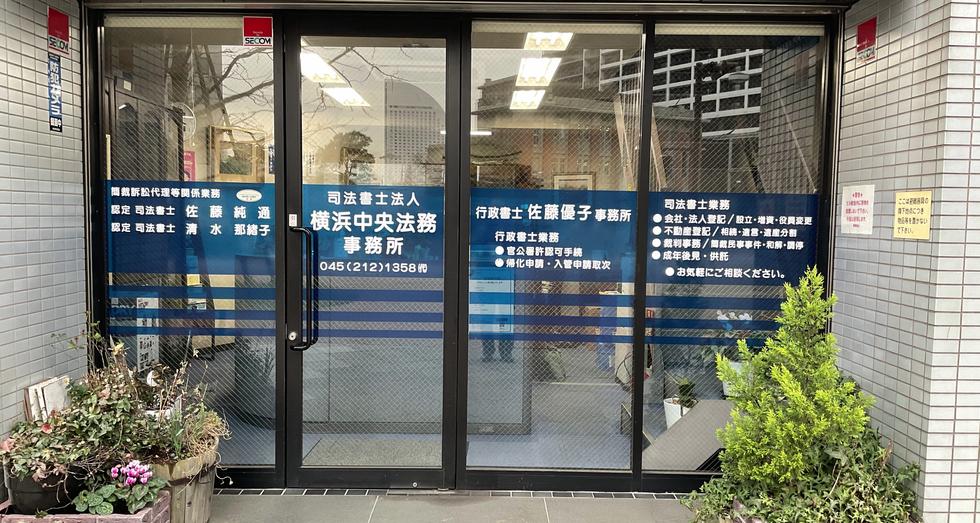 横浜中央法務事務所入口