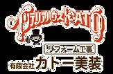 有限会社カトー美装ロゴ