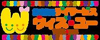 ウィズ・ユー溝の口ロゴ