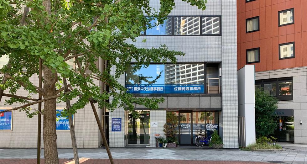 横浜中央法務事務所正面