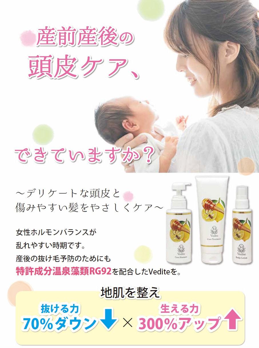 産前産後の頭皮ケア