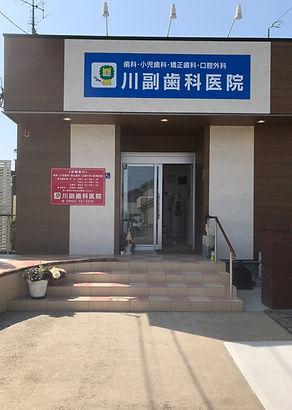 川副歯科医院