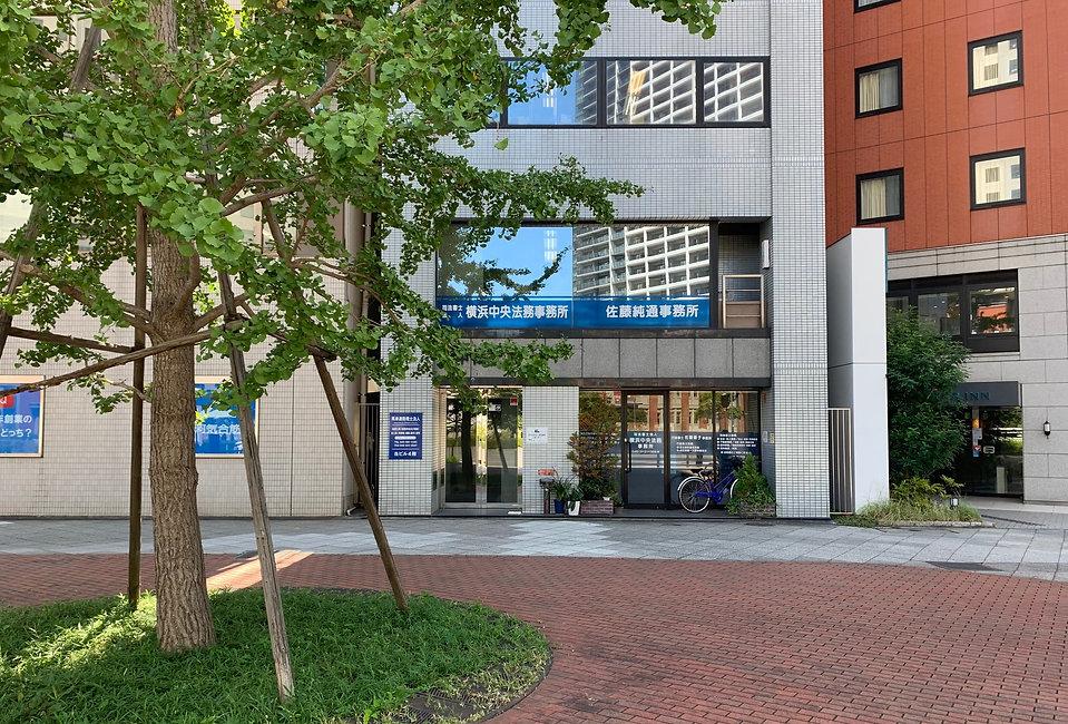 司法書士法人横浜中央法務事務所