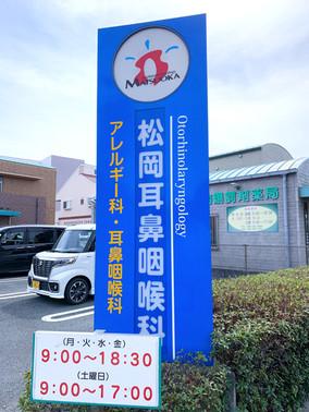 松岡耳鼻咽喉科医院