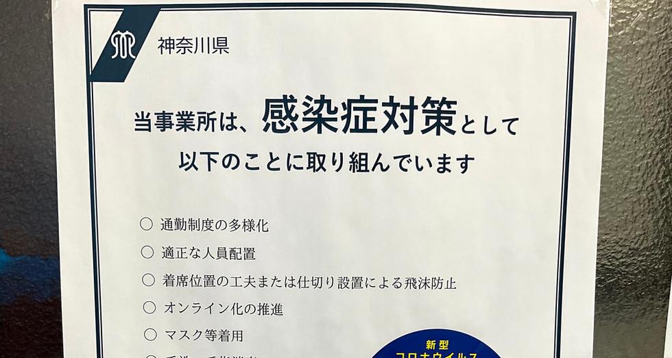 横浜中央法務事務所