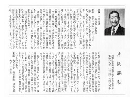 初代代表の記事