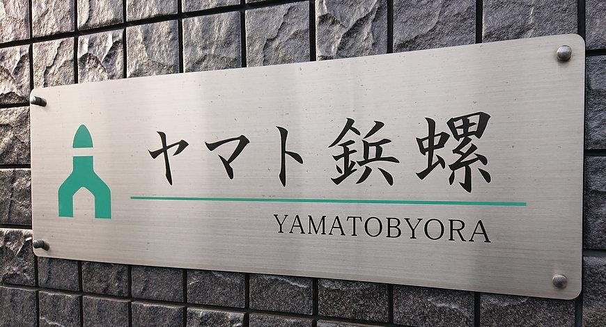ヤマト鋲螺製作所の看板