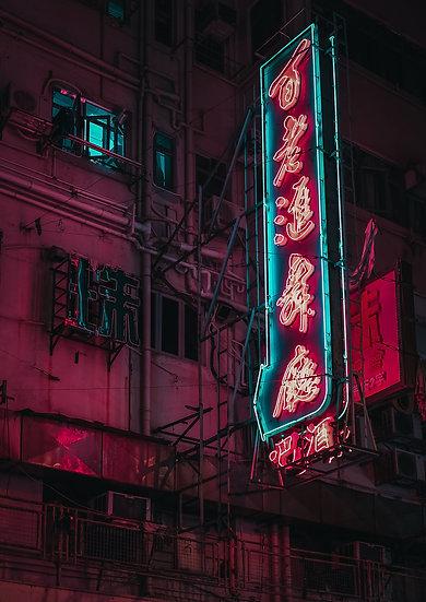 Hong Kong Nights 3