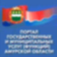 портал государственных и муниципальных услуг