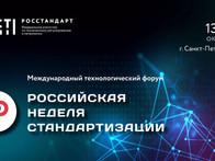 Международный технологический форум «РОССИЙСКАЯ НЕДЕЛЯ СТАНДАРТИЗАЦИИ»