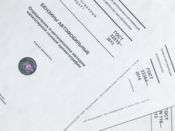 ФБУ «КВФ «Интерстандарт» имеет право распространять официальные документы по стандартизации