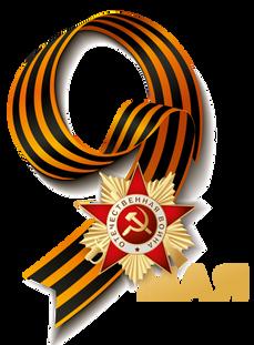 Поздравление Руководителя Росстандарта Алексея Абрамова с Днем Победы