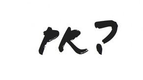 PR is.......
