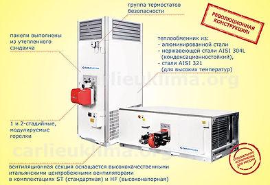 Агрегат воздушного отопления EUGEN
