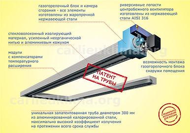 Ленточная система инфракрасного отопления EUCERK
