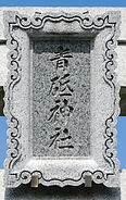 Aoto Jinja  青砥神社