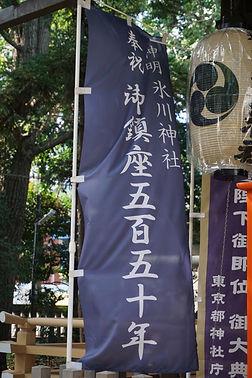 神明氷川神社 Shinmei Hikawa Jinja