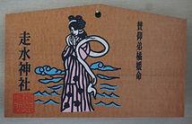Hashirimizu Jinja 走水神社