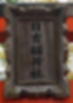 Ōe Jinja 大江神社