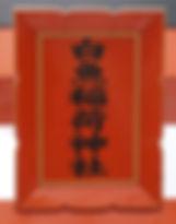 Shirauo Inari Jinja 白魚稲荷神社