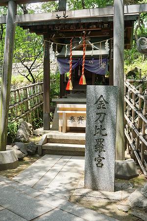 Kotohira-sha  金刀比羅社