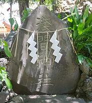 浅間神社 Sengen Jinja