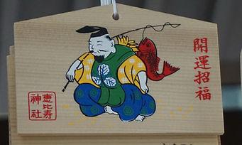 Ebisu Jinja  Shibuya