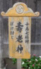 Jurōjin 寿老人