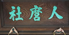 Hitomaro Sha  人麿社