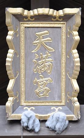 Yoshida Tenman-gū 吉田天満宮