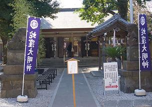 Kami-shinmei-tenso Jinja