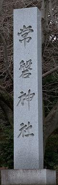社号表  Shagōhyō