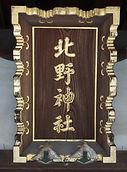 Kitano Jinja (UshiTenjin )  北野神社 牛天神