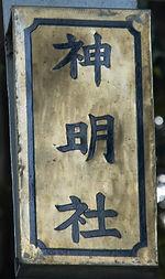 Jinmei-sha: Kanagawa-ken, Yokosuka-shi,