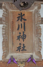 Tatehikawa Jinja 舘氷川神社