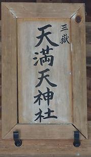 Mitake Jinja 御嶽神社 Nagano-ken, Shiojiri