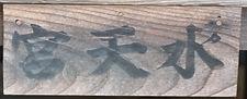 Suiten-Gū         水天宮