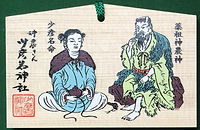 Sukuna-hikona Jinja  少彦名神社