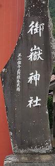 Musashi Mitake Jinja  武蔵御嶽神社