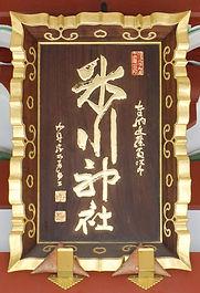 Nakano Hikawa Jinja  中野氷川神社