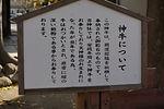 aSugawara Jinja  菅原神社JPG