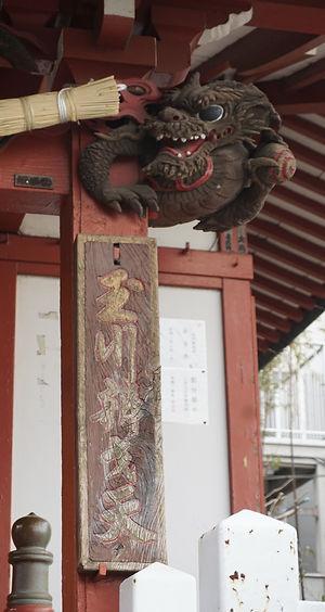 Tamagawa Benzaiten Jinja  玉川弁財天神社