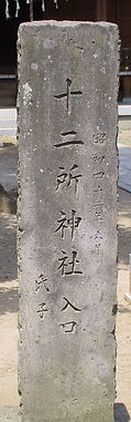 Shagōhyō社号表