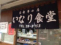 Inari curtain  稲荷のれん