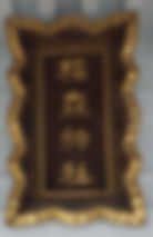 椙森神社 Sugimori Jinja