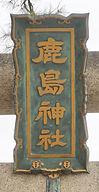 Kashima Jinja  鹿島神社